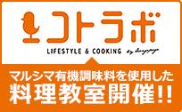 マルシマ有機調味料を使用した料理教室開催!!「コトラボ」
